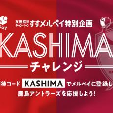 すすメルペイ特別企画 「KASHIMAチャレンジ」がスタート!