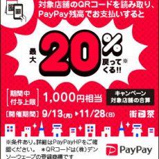 「街のPayPay祭り」で1000円相当戻ってきます!